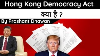 Hong Kong Democracy Act क्या है ? Why is China Angry About it? Current Affairs 2019