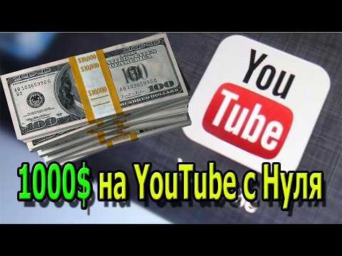 Как заработать 1000$ на YouTube с Нуля даже БЕЗ ВЛОЖЕНИЙ
