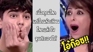 โสดแล้วไงจูบตัวเองก็ได้ เจ๊มีปัญหาไง งงดิกูทำได้ไง!!... #รวมคลิปฮาพากย์ไทย