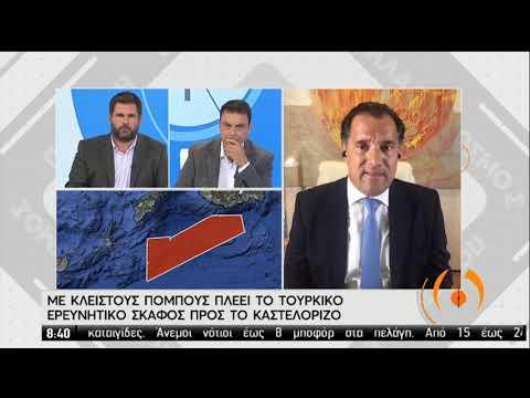Α.Γεωργιάδης   Ο Υπουργός Ανάπτυξης και Επενδύσεων στην ΕΡΤ   13/10/2020   ΕΡΤ