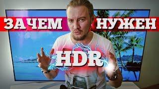 Что такое HDR в телевизоре и зачем оно? | LG OLED TV 2017