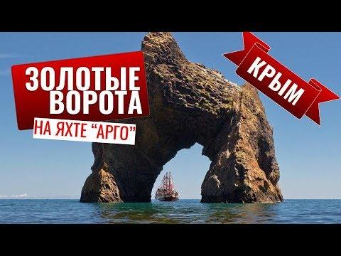 ⛵ Крым #3 Мы в Коктебеле.  На яхте Арго к Золотым воротам. Слушаем Башмак великана