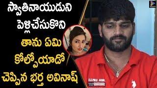 Swathi Naidu Husband Avinash Reveals Shocking News About His Marriage || Telugu FUll Screen