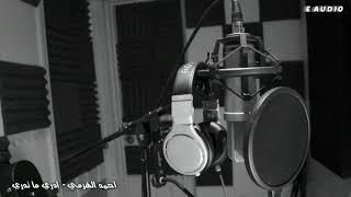 تحميل اغاني احمد الهرمي - ادري ما تدري MP3