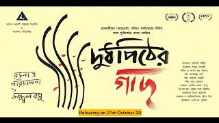 Doodh Pither Gachh - Official Trailer | Ujjwal Basu | Anirban Maity | Joy Sarkar | Daminee Beny Basu
