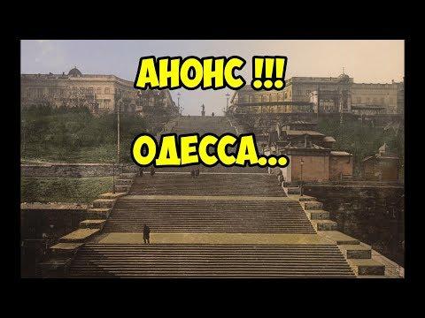 Анонс. Одесса.