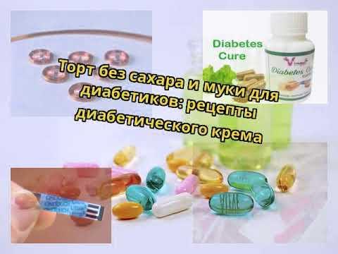 Сахарный диабет 1 и 2 типа у взрослых