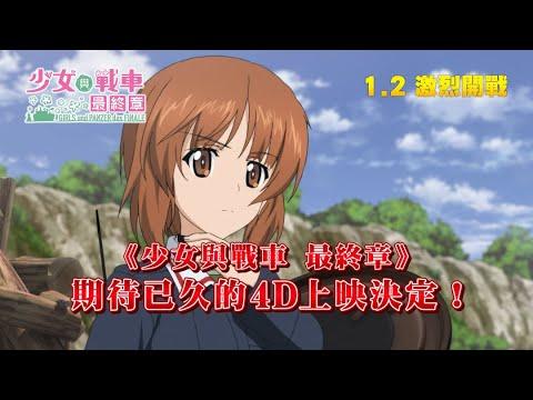 少女與戰車 最終章 4D ~第1話+第2話~電影海報