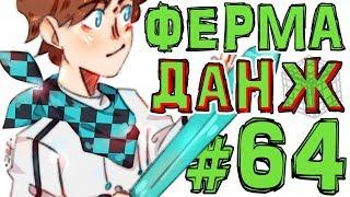 Lp. #Искажение Майнкрафт #64 ФЕРМА ОПЫТА НА СПАВНЕРЕ