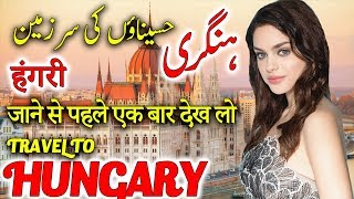 Hungary History In Urdu - हंगरी इतिहास - World Tour In