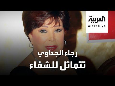 العرب اليوم - شاهد: معلومات جديدة حول صحة رجاء الجداوي