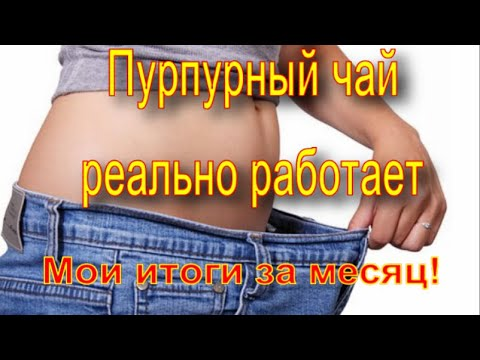 Чай чанг шу, помог ли мне похудеть? Отзыв о похудении с пурпурным чаем.