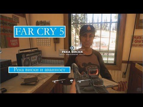 Far Cry 5 (60 fps) задание Река Виски и аванпост. геймплей #10