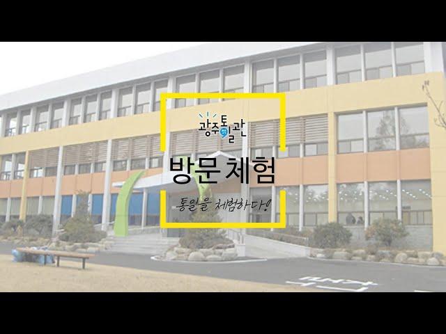 [광주통일관] 방문 체험 홍보 영상