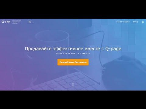 Видеообзор Q-page
