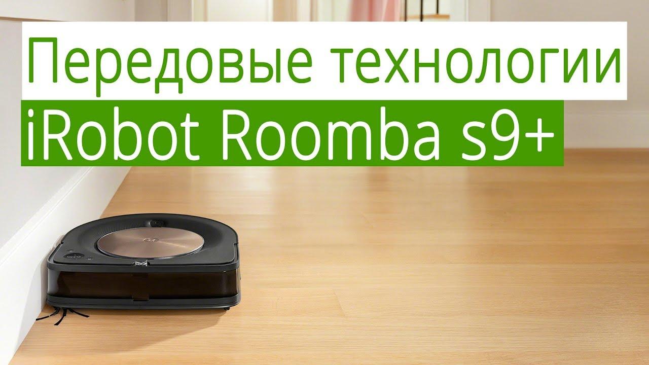 Встречайте новый робот-пылесос iRobot Roomba s9