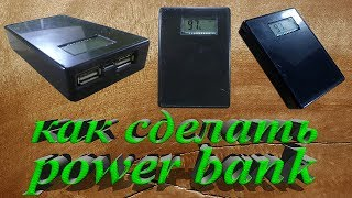 КАК СДЕЛАТЬ НАСТОЯЩИЙ POWER BANK