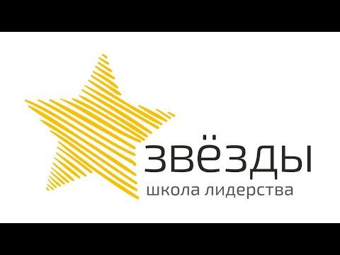 ФРАНШИЗА ШКОЛЫ ЛИДЕРСТВА «ЗВЁЗДЫ»
