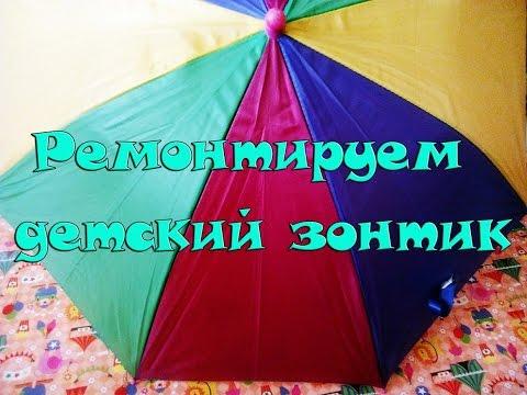 Зонтик  ремонт наконечников