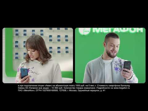 МегаФон. Trade-In. Стильный Samsung Galaxy A6