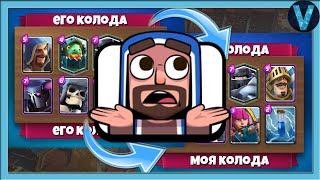 Why do they play with these decks? 12 wins with a deck of my enemies / Clash Royale