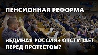 «Единая Россия» отступает перед протестом?