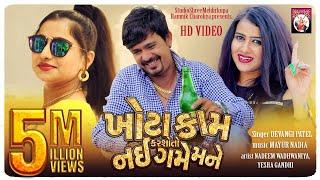 KHOTA KAM KARSHO TO NAI GAME MANE | Devangi Patel | FULLVIDEO | New Gujarati Song 2018