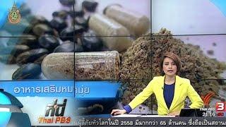 ที่นี่ Thai PBS - ที่นี่ Thai PBS : ตรวจสอบอาหารเสริมหมามุ่ย