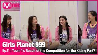 [11회] '모든 참가자들이 TOP9' 1팀의 치열한 킬링파트 승부의 결과는?#GirlsPlanet999   Mnet 211015 방송