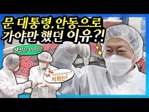 SK바이오사이언스 방문해 백신 생산 현장점검한 문 대통령