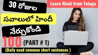 how to learn hindi from telugu in 30 days - मुफ्त ऑनलाइन