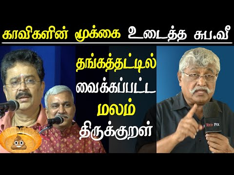 thiruvalluvar issue suba veerapandian expose s ve shekhar & narayanan tirupati tamil news