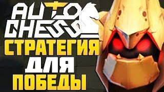 СТРАТЕГИЯ ДЛЯ ПОБЕДЫ в AUTO CHESS MOBILE
