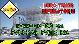 Euro truck simulator 2 с модами 1.32⭐Пиар каналов Каждые 100 км ⭐СТРИМ
