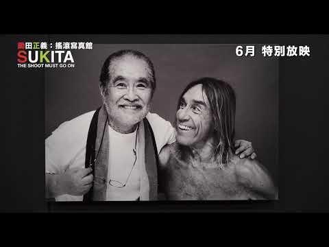 鋤田正義︰搖滾寫真館電影海報
