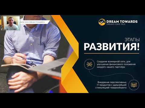 ПРЕЗЕНТАЦИЯ DREAMTOWARDS