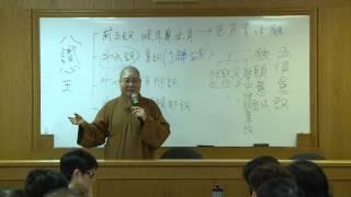 2014_05_10 國語佛學初級班: 唯識學入門1 永固法師主講