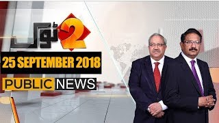 2 Tok with Ch Ghulam Hussain & Saeed Qazi | 25 September 2018 | Public News