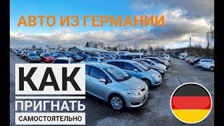 Как самостоятельно пригнать авто из Германии в Украину 2020