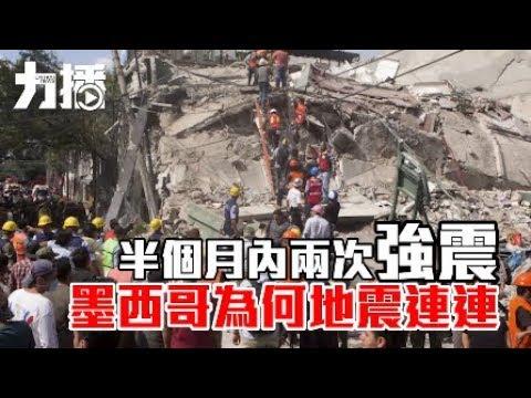 墨國強震至少248死