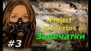 S.T.A.L.K.E.R. The Project Medeiros # 3. Запечатки.
