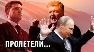 Российская внешняя политика со свистом пролетела над Украиной