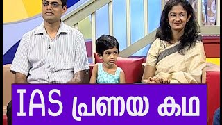Filmy love story of IAS couple Dr. S. Karthikeyan and Dr. K. Vasuki    Valentines Day Special