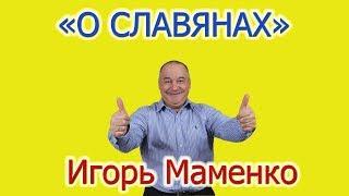 Игорь Маменко - миниатюра о Славянах и смешные анекдоты.