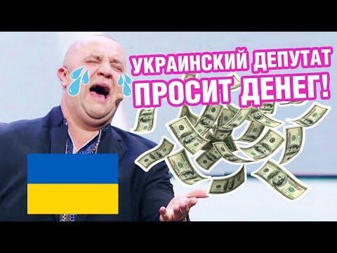 Как Украина просит денег у МВФ – СМЕШНОЙ ПРИКОЛ – Дизель Шоу 2018 | ЮМОР ICTV