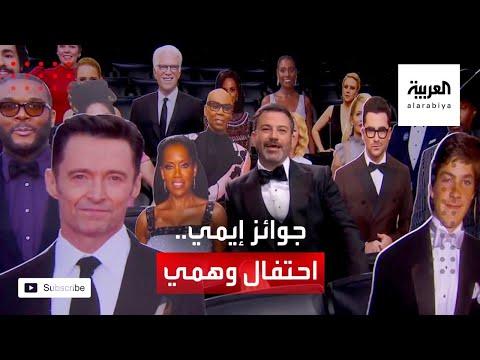 العرب اليوم - شاهد:  توزيع جوائز إيمي في احتفالية