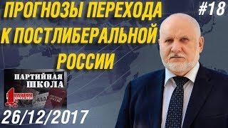 ПАРТШКОЛА ПНТ #18 «Прогнозы перехода постлиберальной России» Степан Сулакшин
