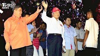 大馬變天!新首相馬哈迪召開記者會