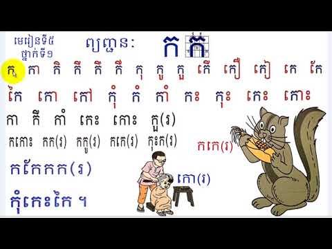 study consonant khmer,learning khmer,Lesson 4,Book 1,#4, khmer language,Mon Bunthan