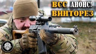 Стрельба из ВСС «ВИНТОРЕЗ» - АНОНС!!! Винтовка снайперская специальная – оружие СПЕЦНАЗА!